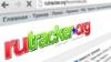 Российский суд навсегда заблокировал RuTracker