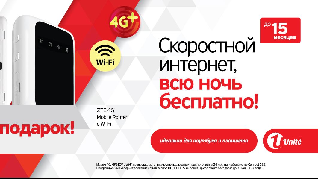 самын дешовые мобилные интернет провайдеры применяется при