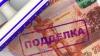 Тираспольчанка предъявила в обменнике фальшивые деньги