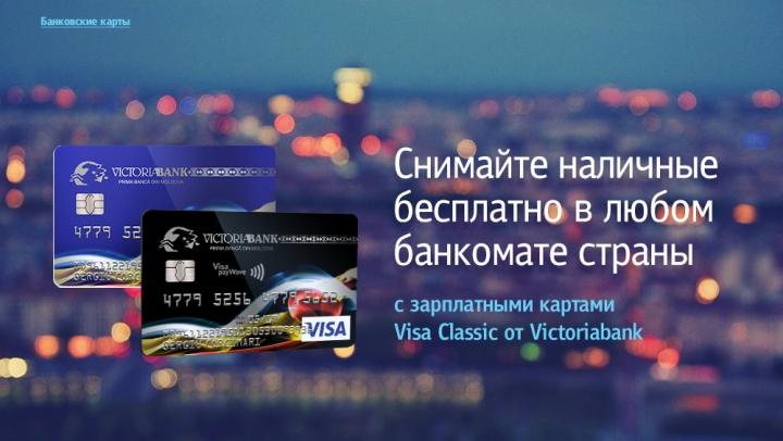 Теперь снятие наличных с зарплатных карт Visa Classic от Victoriabank бесплатно и неограниченно в любом банкомате страны!