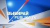 Твой выбор – судьба страны, в Молдове выбирают президента