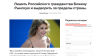 Уже 30 тысяч человек поддержали петицию с требованием выдворить Божену Рынскую из РФ