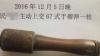 Китаец 25 лет колол орехи ручной гранатой