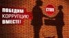 Евросовет и Евросоюз выделили €2,5 млн на борьбу с коррупцией в России