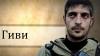 "В Донецке убит командир ""Сомали"" Гиви"