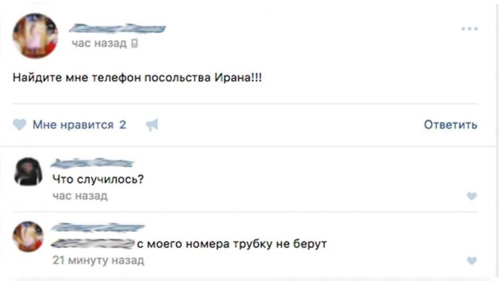 """Захвативший в заложники собственную семью ведёт онлайн-трансляцию """"ВКонтакте"""""""
