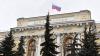 Центробанк России лишил лицензий сразу четыре банка