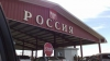Молдавские чиновники отказываются от поездок в Россию на ближайшее время