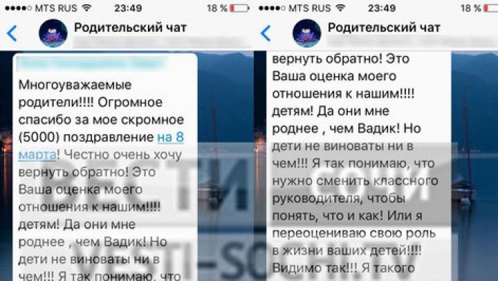 Учительница в Сочи обиделась, что к 8 марта ей подарили 5 тысяч