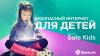 (Р) Moldcell празднует Международный День Защиты Детей и запускает услугу для их безопасности в Интернете