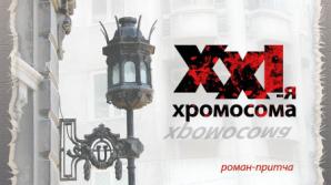 """Журналист Валерий Реницэ выпустил свой первый роман """"Хромосома XXI"""""""