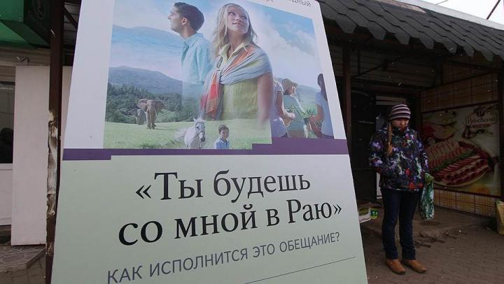 """Верховный суд России проверит законность запрета """"Свидетелей Иеговы"""""""