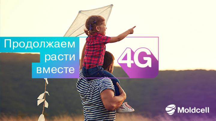 (P) 4G покрытие Moldcell продолжает расширяться и достигло уже 74.7%