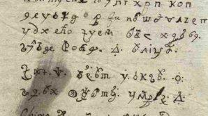 "Расшифровано знаменитое ""письмо дьявола"" XVII века"