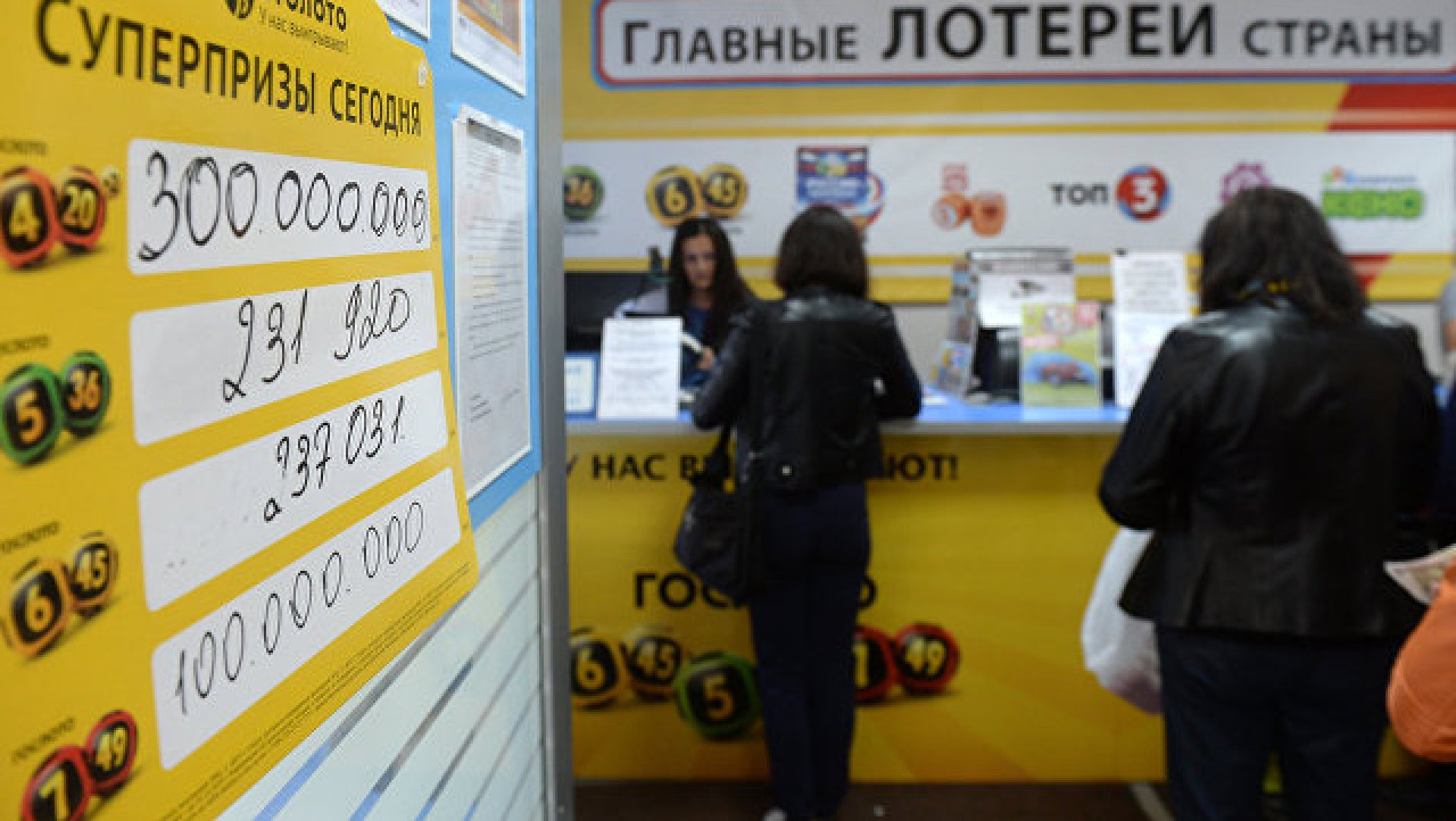 Житель воронежа выиграл в лотерею полмиллиарда