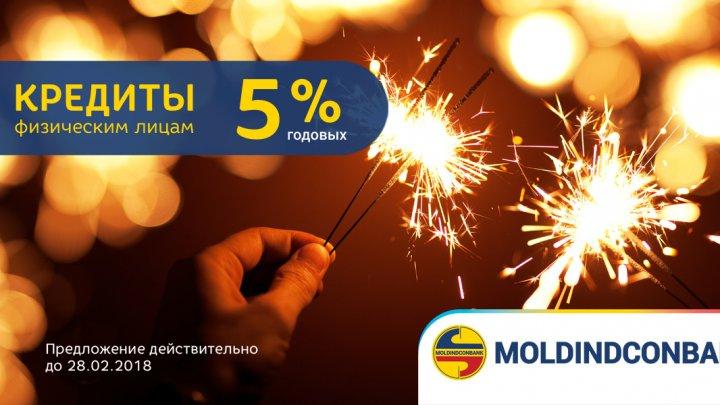 (Р) Зимнее предложение от Moldindconbank - кредиты по 5%!