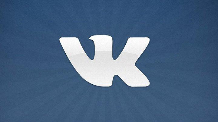 """""""ВКонтакте"""" разрешила удалять свои сообщения у собеседников"""