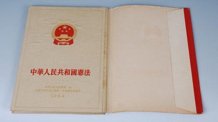 В Китае предложили изменить Конституцию