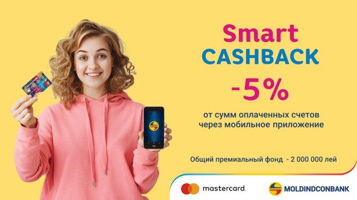 Smart Cashback от Moldindconbank и Mastercard!