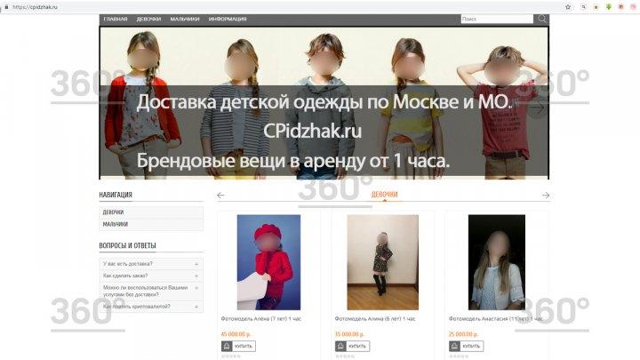 Ребенок на час: В Москве под видом брендовой одежды предлагали в аренду детей