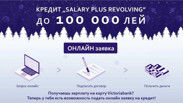 Сюрпризы от Victoriabank: Подай заявку на кредит ОНЛАЙН и получи до 100 000 лей