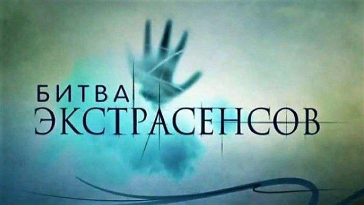 """Финалист """"Битвы экстрасенсов"""" раскрыл шокирующие детали шоу"""