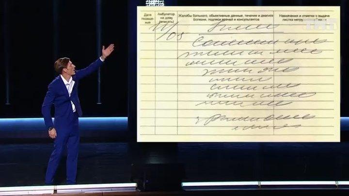 """Шутка Павла Воли о """"мышином"""" почерке врачей набрала больше миллиона просмотров"""