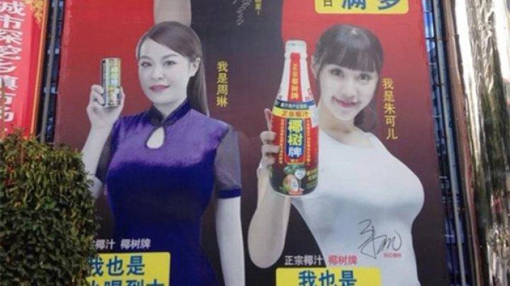 В Китае раскритиковали рекламу напитка за ложные надежды на увеличенную грудь