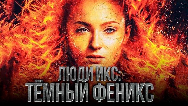 """Вышел новый трейлер фильма """"Люди Икс: Тёмный Феникс"""""""