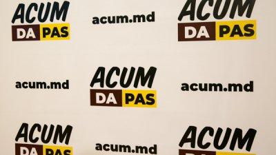 У членов блока ACUM противоположные точки зрения