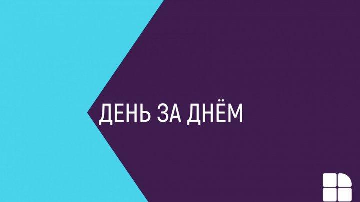 Госсекретарь МЭИ прокомментировал ситуацию с задержкой ремонта трассы Унгены-Кишинёв на ток-шоу День за днем