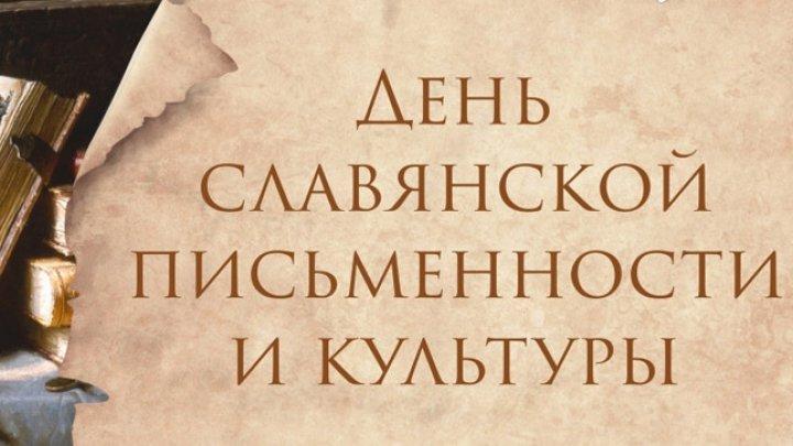 В Кишиневе открылись Дни славянской письменности и культуры