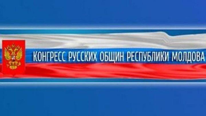 Конгресс Русских Общин Молдовы: Хаос остановят только досрочные выборы