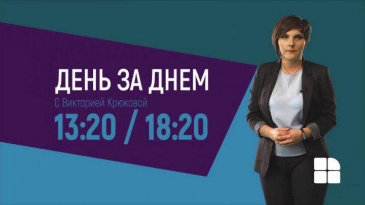 """""""День за днем"""" об индустрии спортивных ставок в Молдове: не пропустите ток-шоу в 18.20"""