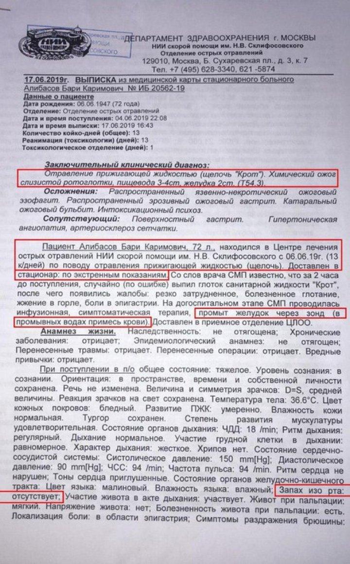 Алибасов показал доказательства отравления «Кротом»