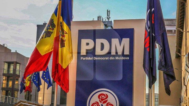 ДПМ созывает брифинг для прессы в 16:00