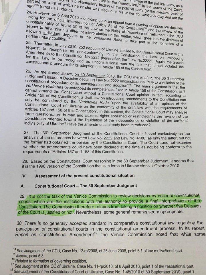 Венецианская комиссия не может высказываться о решения национальных Конституционных Судов (документ)