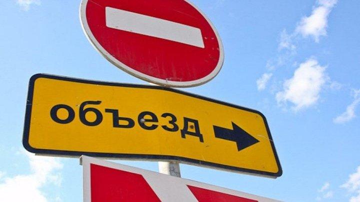Внимание! На выходные в столице перекроют часть улицы на Буюканах