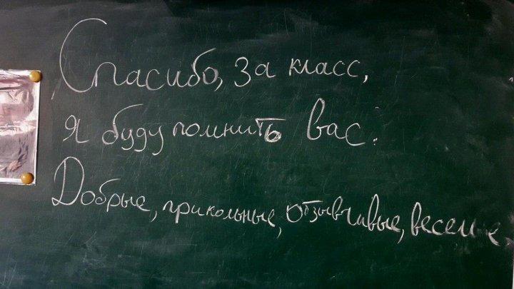 Украинский школьник написал на доске прощальную записку и пропал