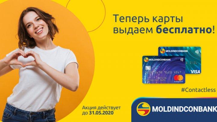 Теперь Moldindconbank выдает бесплатно карты для всех!
