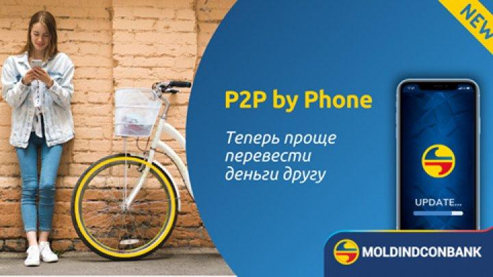 Переводи деньги легко онлайн с новой услугой P2P by Phone от Moldindconbank! (P)