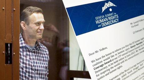 Навальному присудили премию мужества Женевского форума по правам человека