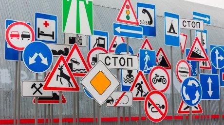 В России появился новый дорожный знак