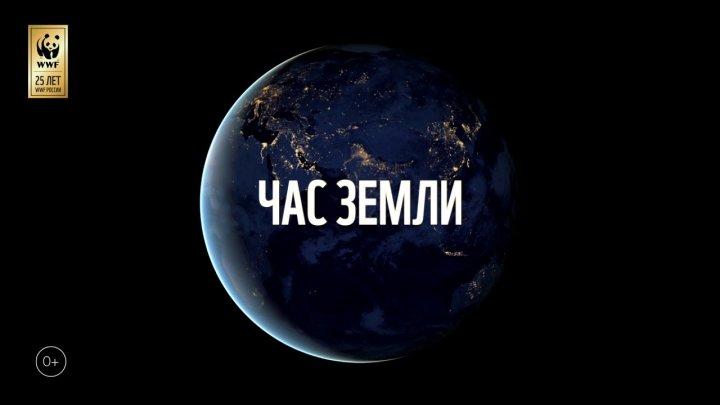 """Во всем мире проходит традиционная экологическая акция """"Час Земли"""" (ВИДЕО)"""