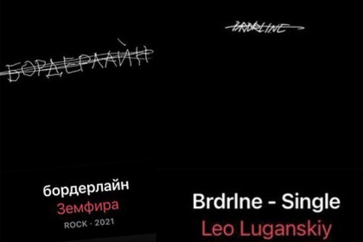 Земфиру уличили в плагиате обложки нового альбома (ФОТО)