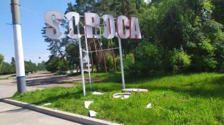 """Полицейские нашли вандалов, сломавших надпись """"Сороки"""" на въезде в город"""