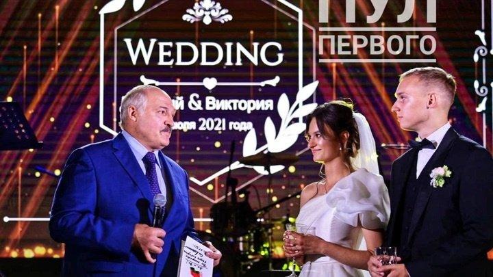 Внучка Александра Лукашенко вышла замуж